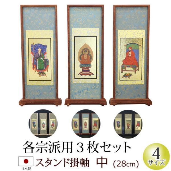 掛軸 掛け軸 仏壇用 スタンド掛軸 中(3枚セット) 黒檀・紫檀・アッシュ おしゃれ モダン 仏具