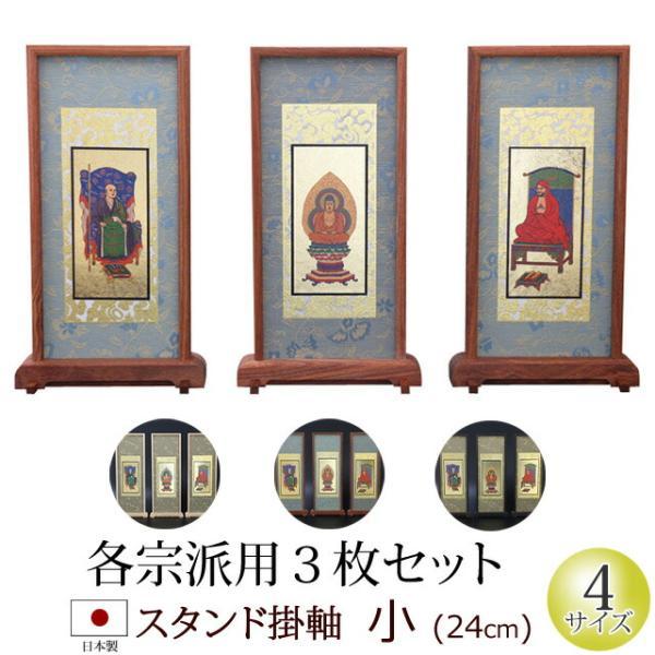 掛軸 掛け軸 仏壇用 スタンド掛軸 小(3枚セット) 黒檀・紫檀・アッシュ おしゃれ モダン 仏具