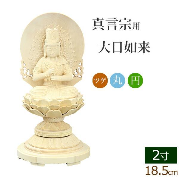 仏像 ご本尊 総ツゲ 丸台座 大日如来 円光背 2寸 仏壇用