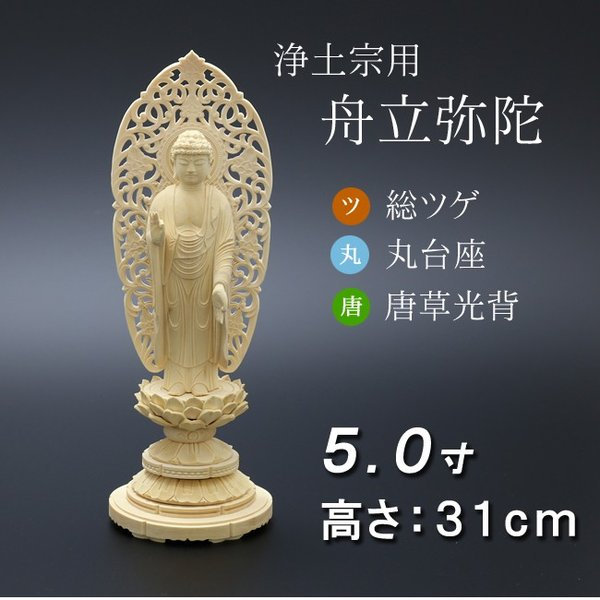仏像 ご本尊 総ツゲ 丸台座 舟立弥陀 唐草 5寸 仏壇用