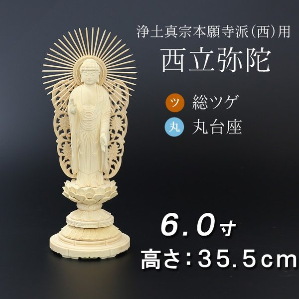 仏像 ご本尊 総ツゲ 丸台座 西立弥陀 6寸 仏壇用