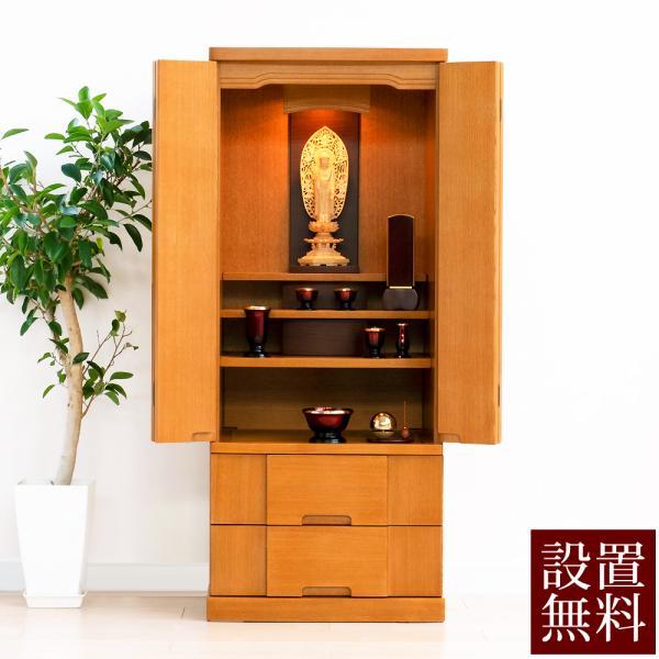 仏壇 モダン モダン仏壇 ケルビー 保証付き タモ材 お仏壇 床置き コンパクト コンパクト仏壇