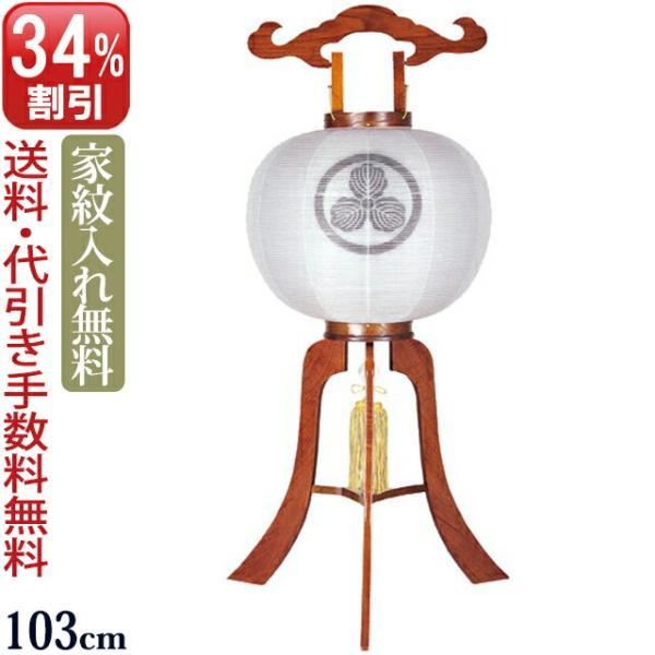 家紋入り提灯 盆提灯 盆ちょうちん ケヤキ 寿印(木製)|kb-hayashi