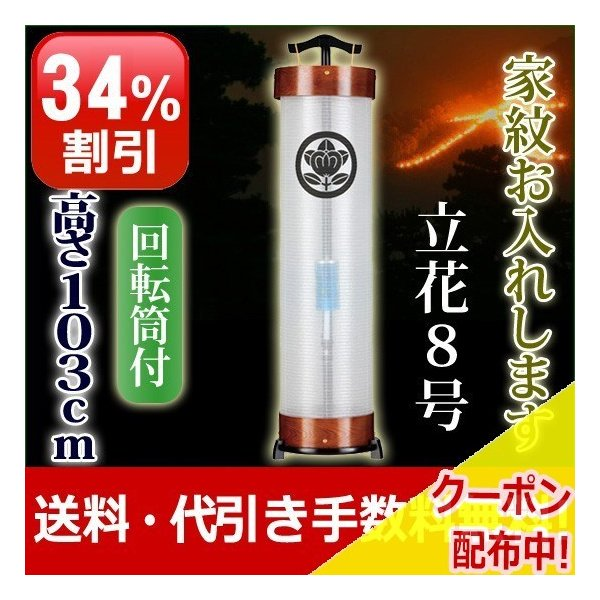盆提灯 盆ちょうちん お盆提灯 回転灯付き 家紋入り提灯 立花 8号 ケヤキ調 (木製)|kb-hayashi