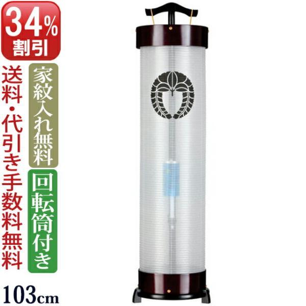 盆提灯 盆ちょうちん お盆提灯 回転灯付き 家紋入り提灯 立花 8号 桜調 (木製)|kb-hayashi