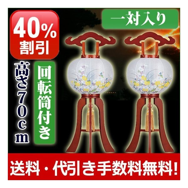 盆提灯 盆ちょうちん 一対入り 回転灯付き木製提灯 華のケヤキ 9号 ( 大内 ・ 回転兼用 )|kb-hayashi