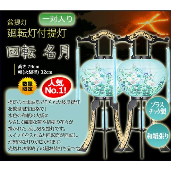 【一対入り】盆提灯 盆ちょうちん お盆提灯 廻転灯付提灯 回転 名月(PC製)|kb-hayashi|02