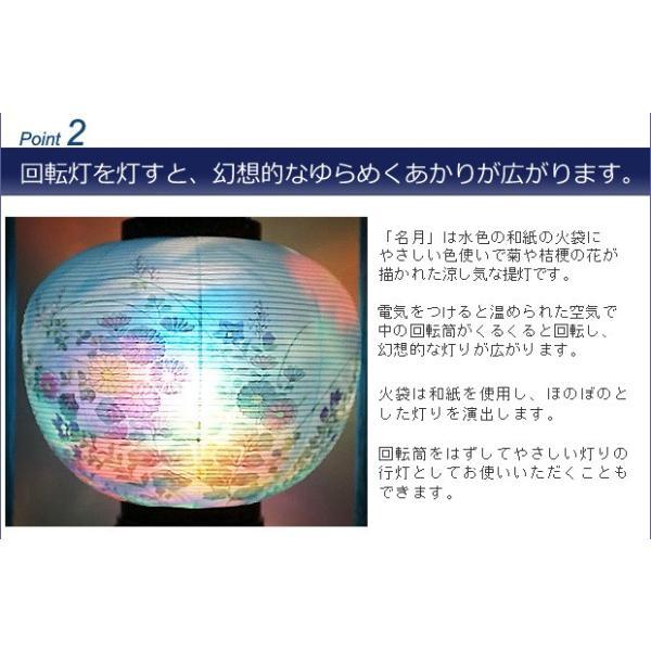 【一対入り】盆提灯 盆ちょうちん お盆提灯 廻転灯付提灯 回転 名月(PC製)|kb-hayashi|07