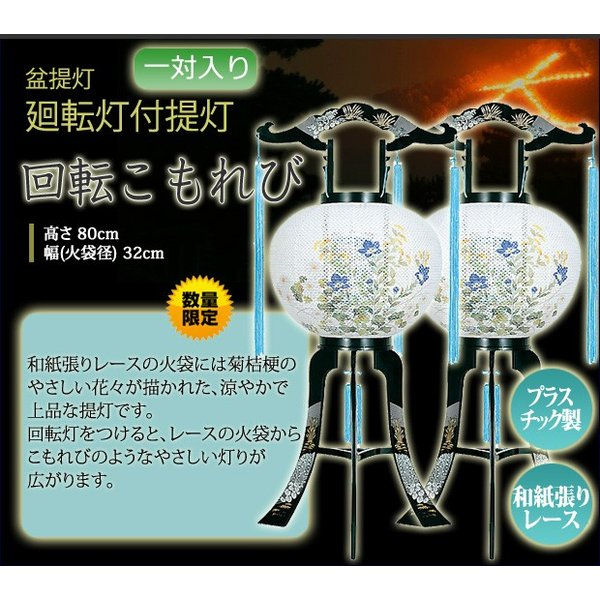 【一対入り】盆提灯 盆ちょうちん お盆提灯 回転灯付き提灯 回転 こもれび 11号(PC製)2475|kb-hayashi|02