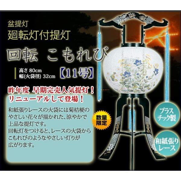 盆提灯 盆ちょうちん お盆提灯 回転灯付き提灯 回転 こもれび 11号(PC製)2475|kb-hayashi|02