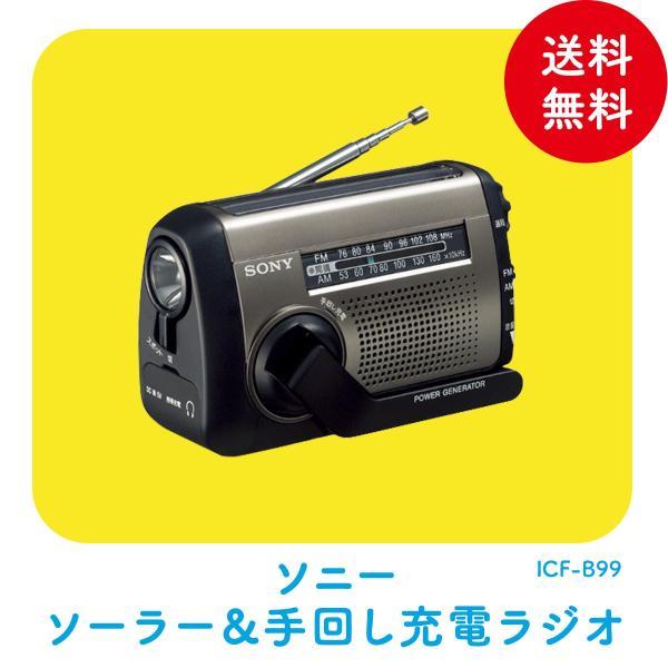 ソニー【ワイドFM対応】ソーラー&手回し充電ラジオ|kbcshop