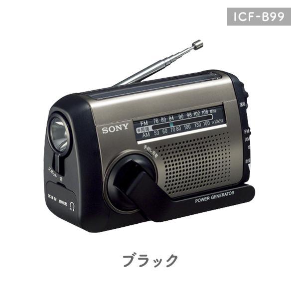 ソニー【ワイドFM対応】ソーラー&手回し充電ラジオ|kbcshop|02