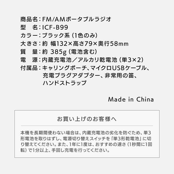 ソニー【ワイドFM対応】ソーラー&手回し充電ラジオ|kbcshop|11