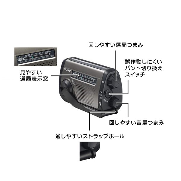 ソニー【ワイドFM対応】ソーラー&手回し充電ラジオ|kbcshop|03