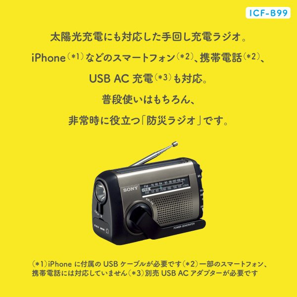 ソニー【ワイドFM対応】ソーラー&手回し充電ラジオ|kbcshop|05