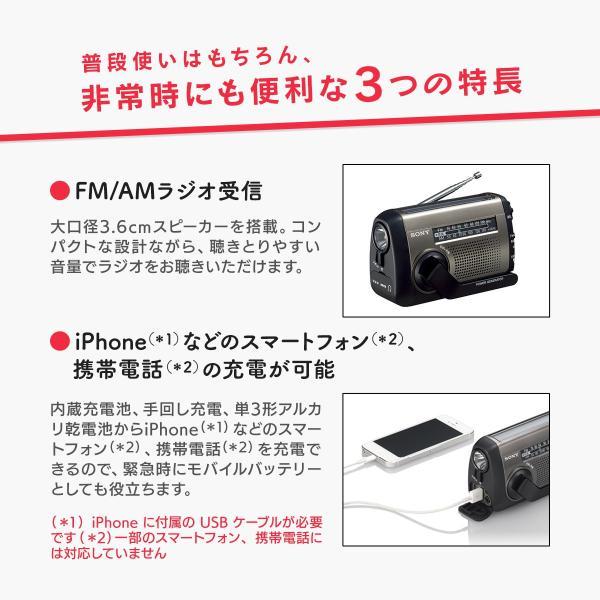 ソニー【ワイドFM対応】ソーラー&手回し充電ラジオ|kbcshop|06
