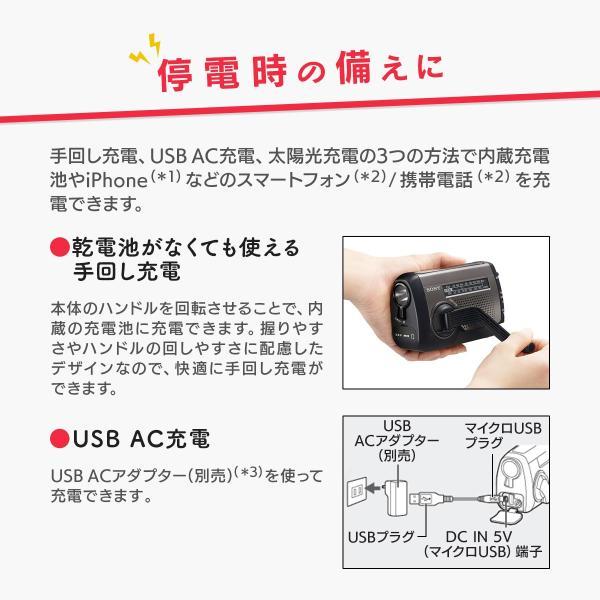 ソニー【ワイドFM対応】ソーラー&手回し充電ラジオ|kbcshop|08