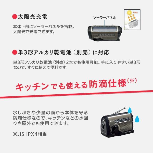 ソニー【ワイドFM対応】ソーラー&手回し充電ラジオ|kbcshop|09