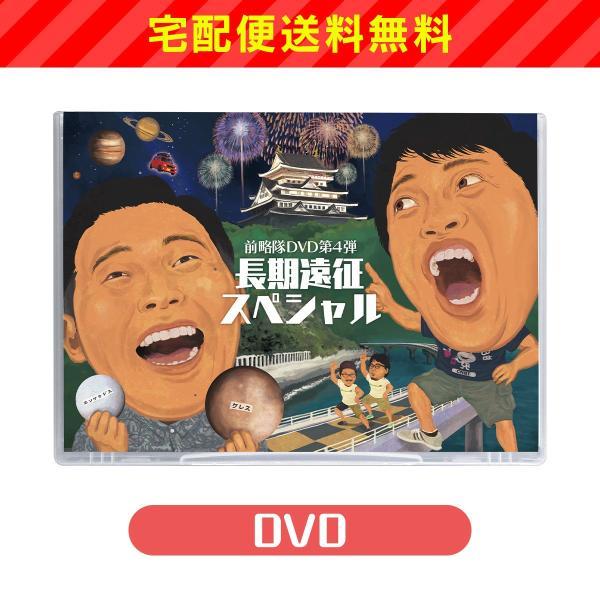 前略隊DVD第4弾【通常版】宅配便送料無料 [M便 1/2]|kbcshop