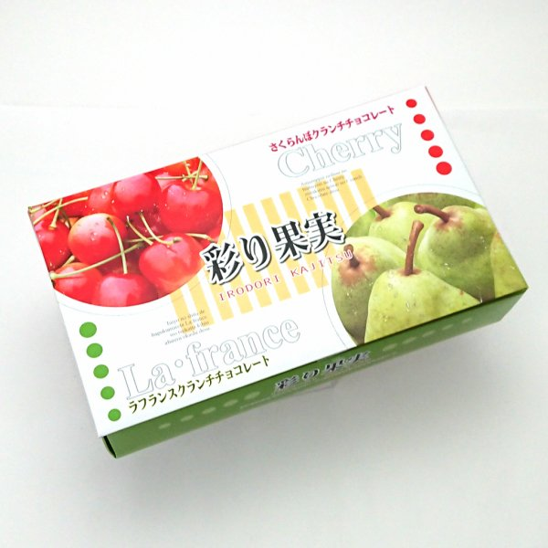彩り果実(ラフランスクランチチョコレート&さくらんぼクランチチョコレート)
