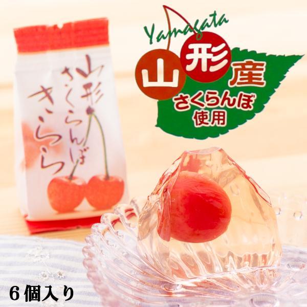 山形 さくらんぼきらら(小) 6個入り (東北 山形 お土産 お菓子 ゼリー)
