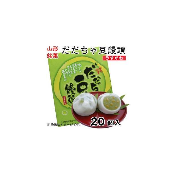 山形銘菓 だだちゃ豆饅頭(うすかわ) 20個入り (東北 山形 お土産 お菓子)