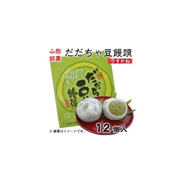 山形銘菓 だだちゃ豆饅頭(うすかわ) 12個入り (東北 山形 お土産 お菓子)