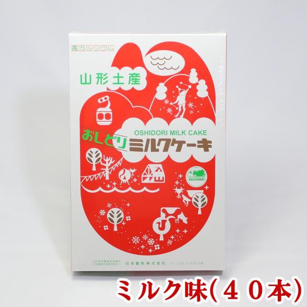 おしどりミルクケーキ(ミルク味45本入) (東北 山形 お土産 お菓子 銘菓 駄菓子 日本製乳)