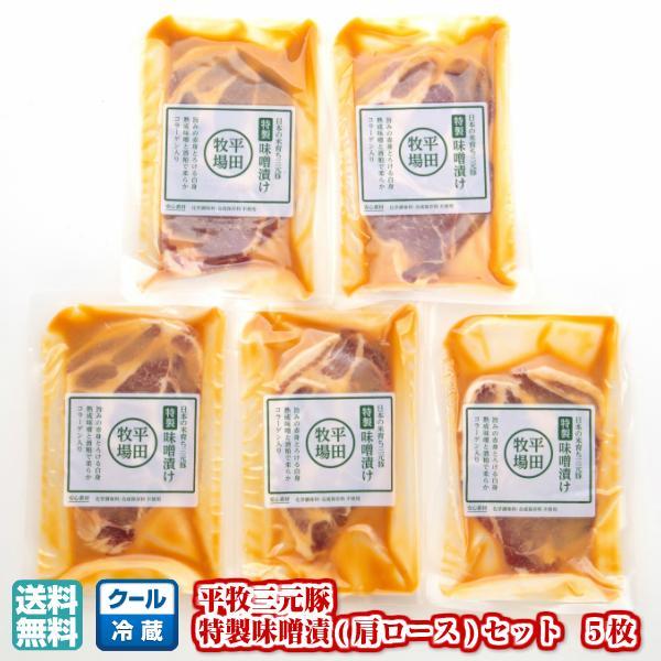 平田牧場ギフト 平牧三元豚特製味噌漬け(肩ロース)セット・5枚(JHM-S05)