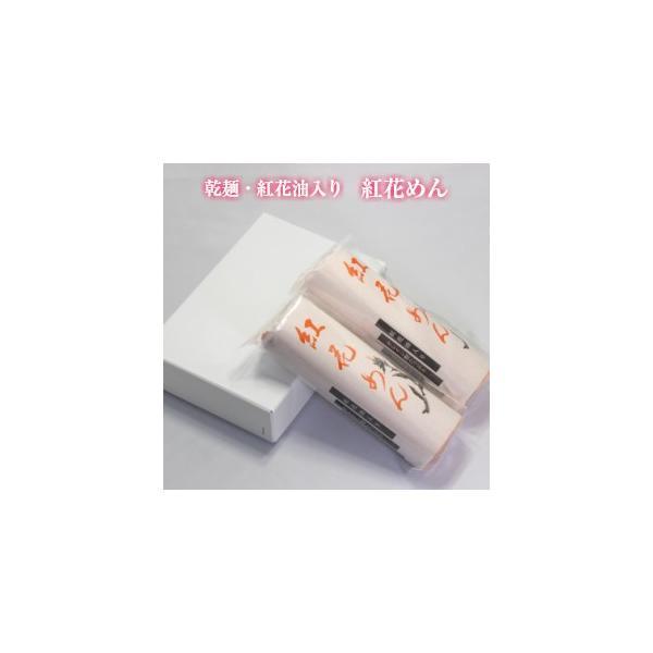 紅花めん(500g×2把) (東北 山形 お土産 お中元 御中元 ギフト 贈答用 贈り物 乾麺)