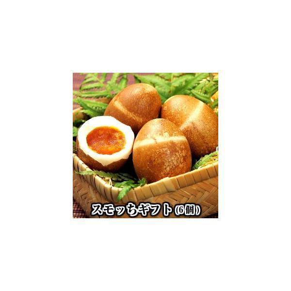 スモッちギフト(6個) 半澤鶏卵 (山形 お土産 お中元 御中元 ギフト 燻製 卵 たまご おつまみ 酒の肴 ラーメン トッピング)