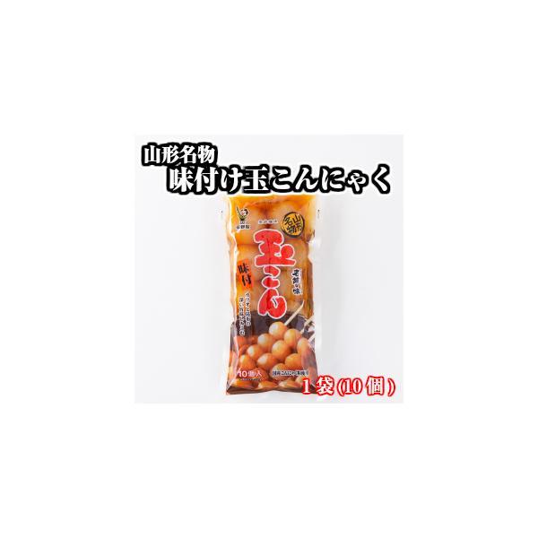 味付玉こんにゃく(10個入り) 山形名物 平野屋 (東北 山形 お土産)
