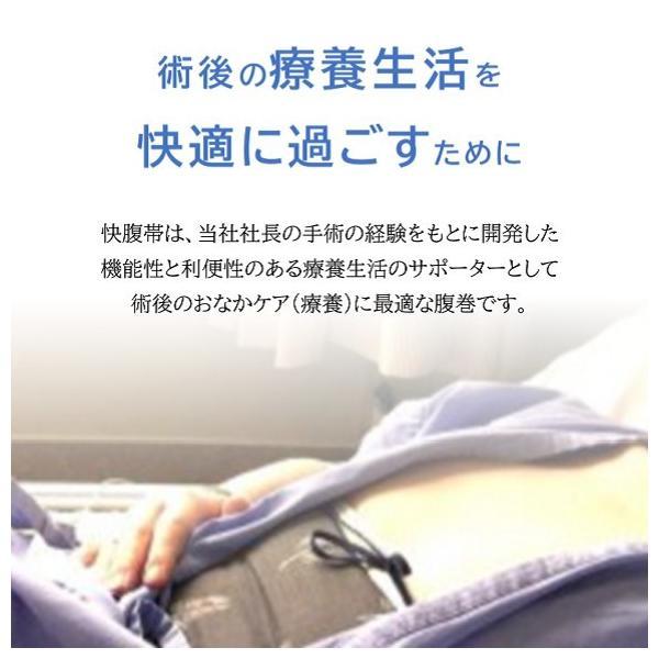 おかえり安心快腹帯_レディス 手術した女性をサポート 術後のメディカルケア腹巻き ☆ピーチテック使用|kbsb|11