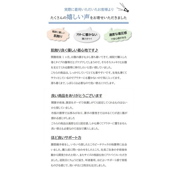 おかえり安心快腹帯_レディス 手術した女性をサポート 術後のメディカルケア腹巻き ☆ピーチテック使用|kbsb|05