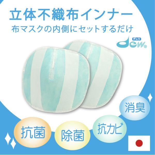 P-PAD_Air_D インナー マスク 抗菌 抗ウィルス 布マスク 日本製 インナーシート  立体 フィルター カバー|kbsb