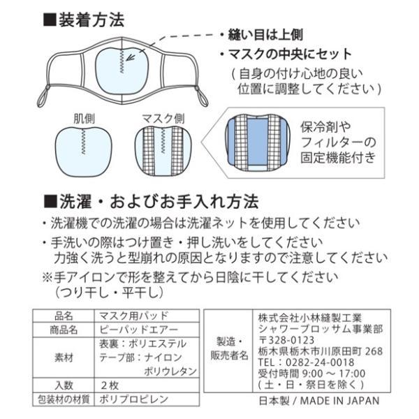 P-PAD_Air_D インナー マスク 抗菌 抗ウィルス 布マスク 日本製 インナーシート  立体 フィルター カバー|kbsb|11