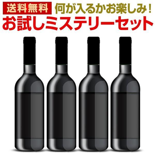 ワインセット お試し4本ミステリーセット 赤 白スパークリング など 訳ありが入ることも wine set|kbwine