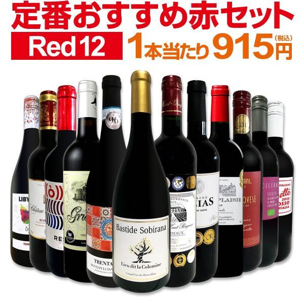 赤ワイン12本セット イタリア スペイン フルボディ 第104弾 wine set|kbwine