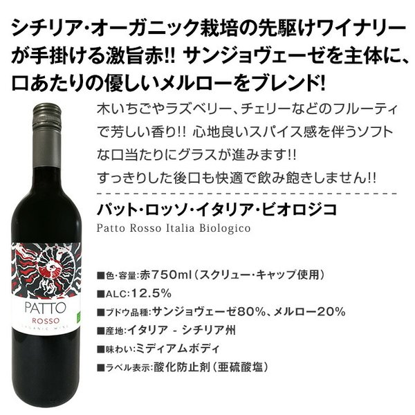 赤ワイン12本セット イタリア スペイン フルボディ 第104弾 wine set|kbwine|11