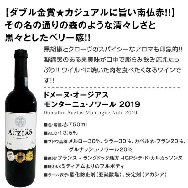 赤ワイン12本セット イタリア スペイン フルボディ 第104弾 wine set|kbwine|06