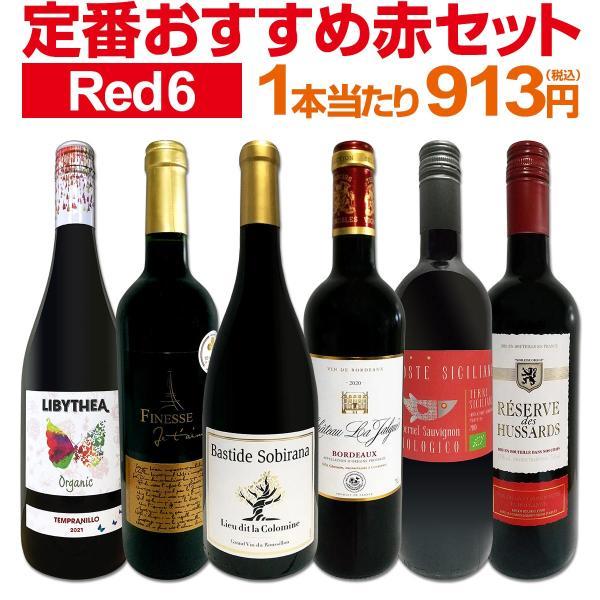 赤ワイン6本セット 第131弾 wine set フランス イタリア スペイン フルボディ kbwine