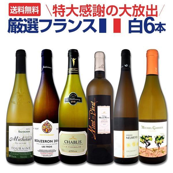 白ワインセット 第105弾 厳選フランス白ワイン6本セット wine set kbwine