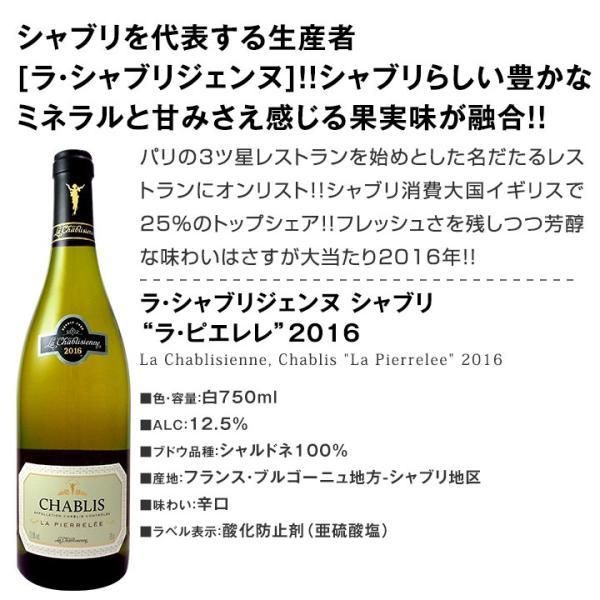 白ワインセット 第105弾 厳選フランス白ワイン6本セット wine set kbwine 02