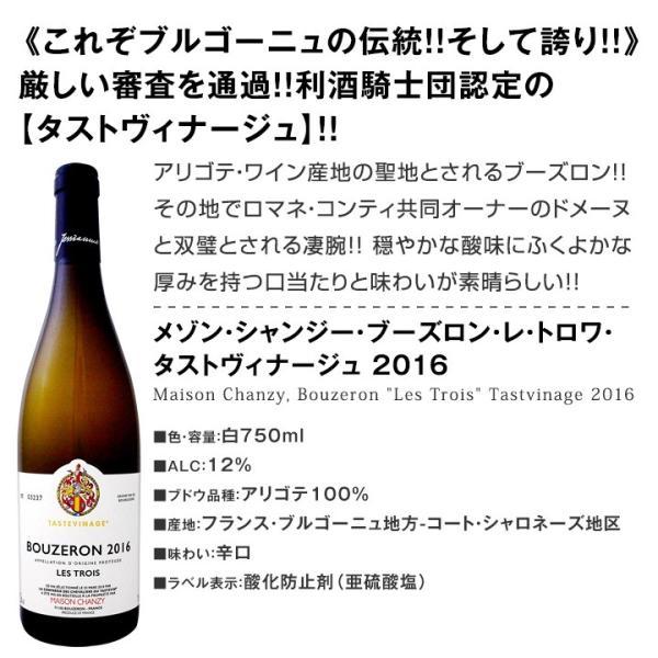 白ワインセット 第105弾 厳選フランス白ワイン6本セット wine set kbwine 04