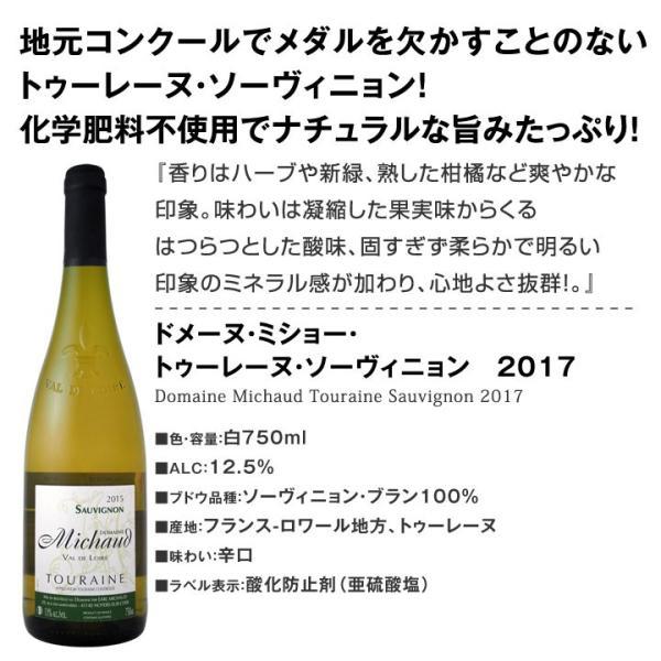 白ワインセット 第105弾 厳選フランス白ワイン6本セット wine set kbwine 06