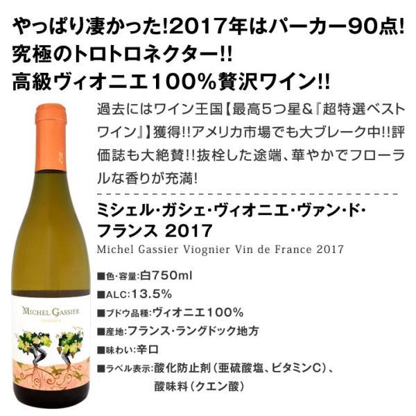 白ワインセット 第105弾 厳選フランス白ワイン6本セット wine set kbwine 07