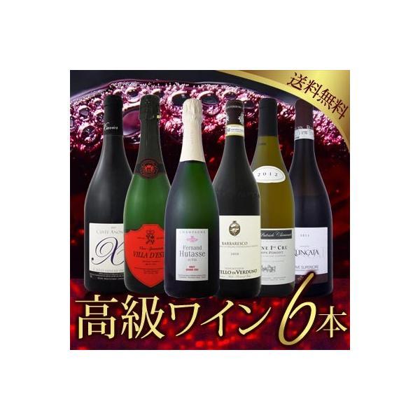ワインセット 限定80セット 超豪華 贅沢三昧 とっておき極上ハイクラスばかり 高級ワイン6本セット wine|kbwine
