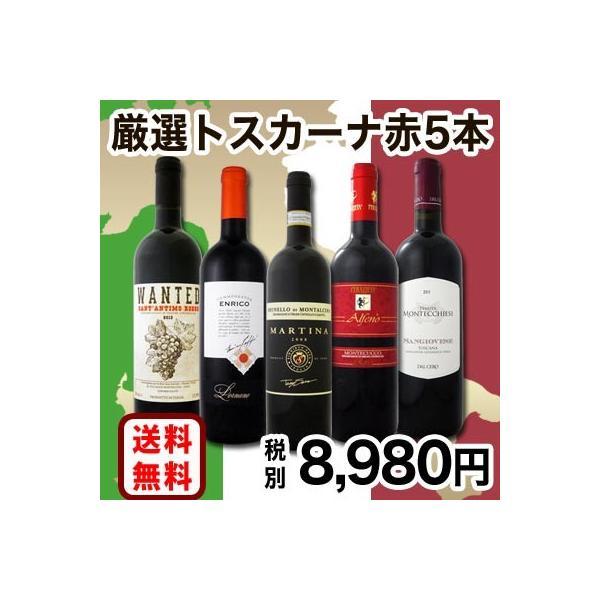 ワインセット 『厳選トスカーナ5本セット』 wine|kbwine