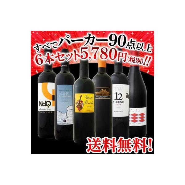 ワインセット すべてパーカー 90点以上 6本セット wine|kbwine