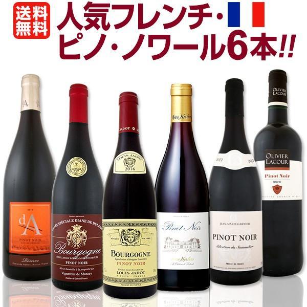 赤ワインセット 第17弾激得ブルゴーニュ&南仏フレンチ・ピノ・ノワール6本セット wine set|kbwine